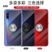 小米9 / 小米9 SE 晶鑽支架輕薄全包邊防摔手機殼紅米note7 紅米note7pro手機套小米8保護殼