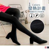 《ZB0444-》細纖維微刷毛保暖褲襪 OB嚴選