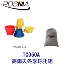 POSMA 高爾夫冬季球托組 (14、18、24、38mm 各1入)搭灰色束口收納包 TC050A