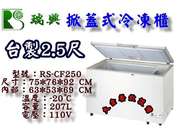 瑞興2.5尺掀蓋式冷凍櫃/207L上掀冰櫃/台製冷凍櫃/臥式冰櫃/冰淇淋冰櫃/白色冰櫃/台製冰櫃/大金