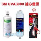 3M UVA3000紫外線殺菌淨水器替換...