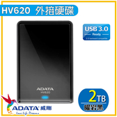 【ADATA威剛】HV620S黑2T輕巧防刮外接硬碟