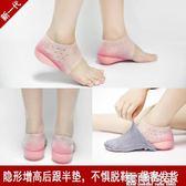增高墊 隱形內增高墊穿在襪子里貼腳面試體檢手術理療仿生後跟軟硅膠半墊 全館免運
