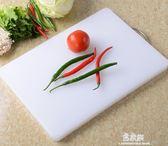 加厚塑料菜板大小砧板占板粘板切菜搟面刀板家用輔食案板    易家樂