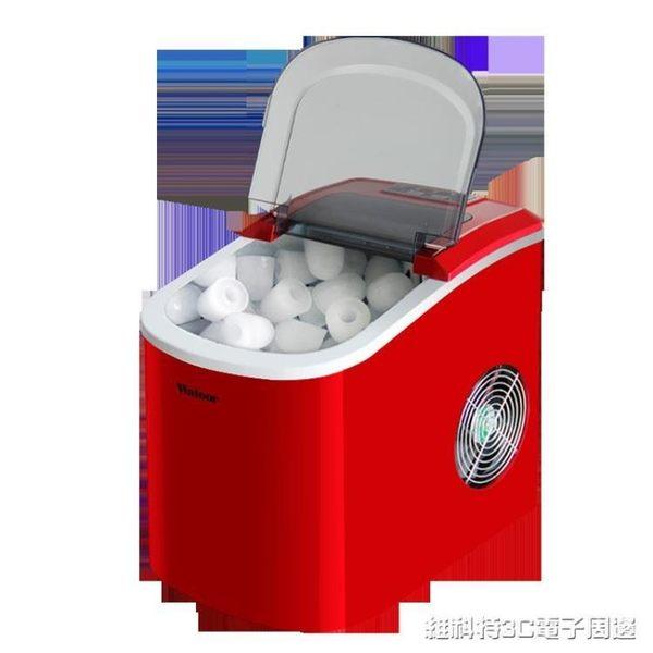 製冰機 沃拓萊全自動制冰機商用家用大小型冰塊機奶茶店造冰機15Kg制冰機igo 維科特3C