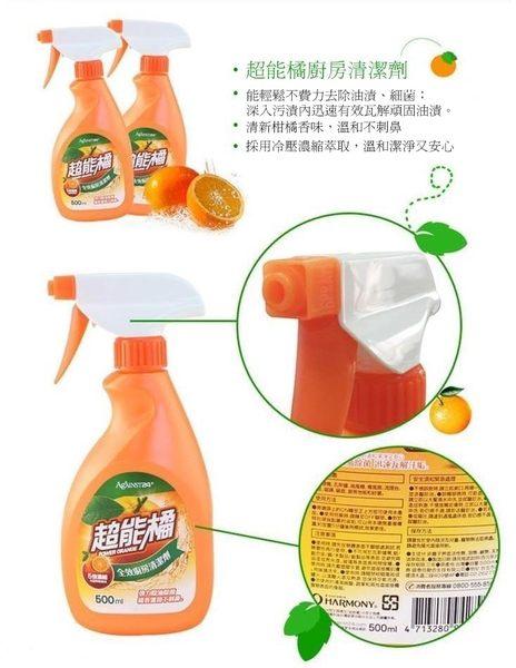 特賣【超能橘】全能強效清潔噴劑500ML*2