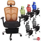 LOGIS邏爵-普利敦坐臥兩用專利可調載重工學全網椅/辦公椅 電腦椅【H81Z】