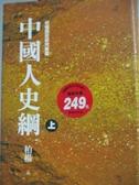 【書寶二手書T1/歷史_OEE】中國人史綱(上)_柏楊