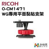 【和信嘉】RICOH 原廠 O-CM1471 平面黏貼式支架 WG系列相機專用 台灣公司貨