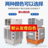 移動空調 欣歌移動冷風機工業水冷空調網吧工廠房商用環保大型單制冷風扇igo 維科特3C