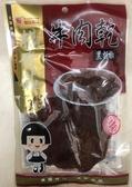 德昌黑胡椒牛肉乾70g*1包