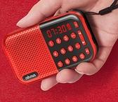 收音機 老人新款便攜式老年多功能聽戲曲充電小型迷你全半導體波段【快速出貨八折鉅惠】