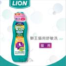 LION舒敏洗[貓用洗毛精,330ml]