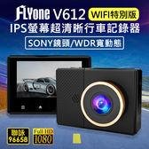 FLYone V612 (送32GB)SONY感光/IPS螢幕1080P超清晰行車記錄器 聯詠晶片