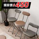 BASIC靠背折疊椅-生活工場...