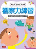 幼兒智能提升:觀察力練習【練習本】