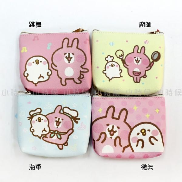 ☆小時候創意屋☆ Kanahei 正版授權 卡娜赫拉 P助 粉紅兔兔 皮革 零錢包 鑰匙包 卡片包 短包