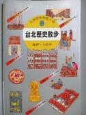 【書寶二手書T1/旅遊_NRE】台北歷史散步_莊展鵬