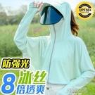防曬外套 防曬衣女2020新款夏防紫外線透氣冰絲長袖衫輕薄款百搭防曬服外套