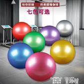 瑜伽球 加厚瑜伽球防爆健身球平衡瑜珈球孕婦球運動愈加球體操球郵無異味 童趣屋