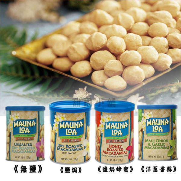 夢露萊娜 夏威夷豆果仁 (罐裝) (鹽焗(全素)/毛伊島洋蔥香蒜/無鹽/鹽焗蜂蜜) 甜園小舖