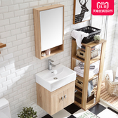實木小戶型 浴室櫃 鏡櫃衛生間 洗漱台 洗手盆櫃洗臉盆櫃組合北歐原木 降價兩天