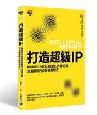 (二手書)打造超級IP: 網路時代分眾社群經營、內容行銷、流量變現的全新商業模式..