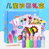 沙畫兒童彩沙男孩女孩寶寶手工diy製作親子益智刮畫無毒套裝玩具 ciyo黛雅
