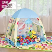 帳篷 兒童帳篷游戲屋家用室內公主城堡房寶寶床帳篷過家家玩具屋小帳篷『快速出貨YTL』