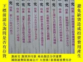 二手書博民逛書店日文原版:軍事研究罕見1994年 8月號 日文 6239 日本軍