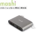 【A Shop】Moshi USB-C to USB-A 雙端口轉接器