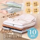 加厚透明衣物收納疊板 10個裝 抽衣服不凌亂 疊衣板 衣服板 摺衣板【SA000】《約翰家庭百貨