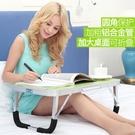 筆記本電腦桌折疊桌床上桌懶人桌小桌子大學生宿舍簡易學習桌