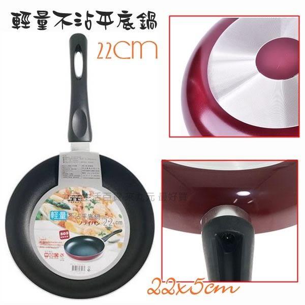 【九元生活百貨】輕量不沾平底鍋/22cm 不沾鍋 單柄鍋