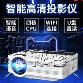 新款歐擎Q8投影儀高清家用小型便攜手機4k微型辦公3d無線wifi牆投智慧教學培HM 衣櫥秘密