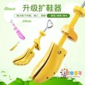 擴鞋器 撐鞋器鞋撐子鞋楦高跟平底鞋擴大器男女款通用撐大器可調節 2色