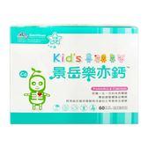 景岳 樂亦鈣益生菌粉包 3g*60包/盒◆德瑞健康家◆
