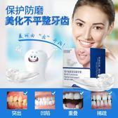 隱形成人牙齒矯正器 隱形保持器 口腔地包天糾正夜間齙牙磨牙套