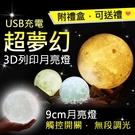 貝比幸福小舖【91099-U】USB充電3D列印可調光觸控月亮夜燈+禮盒-9CM  求婚 禮物 裝飾燈 婚禮布置