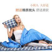 睡袋成人戶外旅行秋冬四季保暖室內露營雙人羽絨棉隔臟睡袋  WY【快速出貨八折優惠】