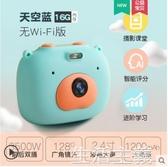 兒童相機 藍宙兒童數碼照相機學生小型隨身玩具女孩可拍照打印便攜節日禮物 生活主義