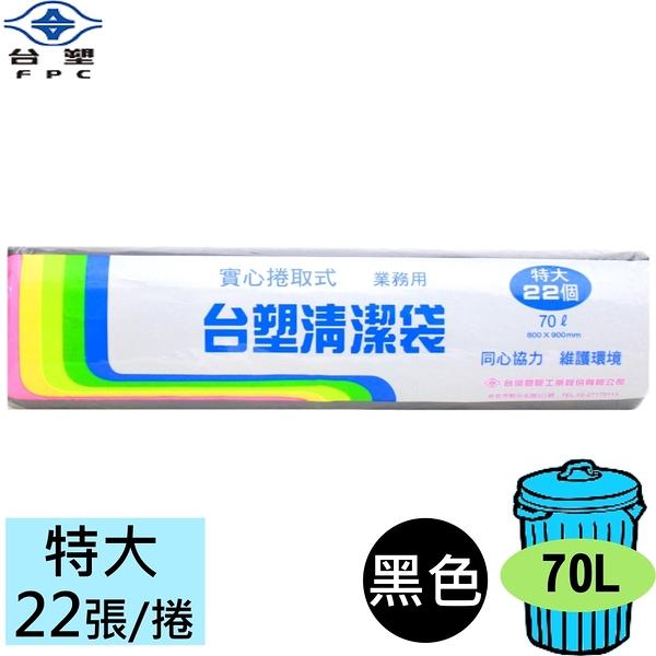 台塑 實心 清潔袋 垃圾袋 特大 (黑色) (70L)(80*90cm)