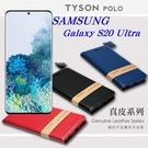【愛瘋潮】三星 Samsung Galaxy S20 Ultra 簡約牛皮書本式皮套 POLO 真皮系列 手機殼 可插卡 可站立