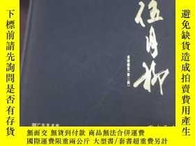 二手書博民逛書店罕見伍月柳水墨畫集第三輯Y19725 CHIEF EDITOR(