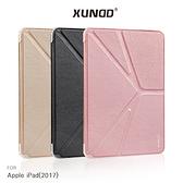 XUNDD Apple iPad(2017) 迪卡皮套 智慧休眠 防摔 保護套 平板保護套