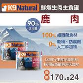 【毛麻吉寵物舖】紐西蘭 K9 Natural 90%生肉主食狗罐-無穀鹿肉170g-24入 主食罐