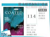 PKink-彩色防水噴墨銅板打樣紙114磅  A4