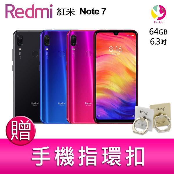 分期0利率 紅米 Redmi Note 7 (4GB/64GB) 4800萬畫素智慧手機 贈『手機指環扣*1』