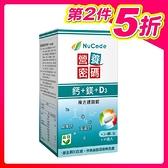 (第二件五折) 營養密碼鈣+鎂+D3 速崩錠 90錠 *維康