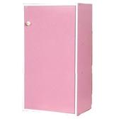 漾彩日式三格一門收納櫃-粉紅色【愛買】